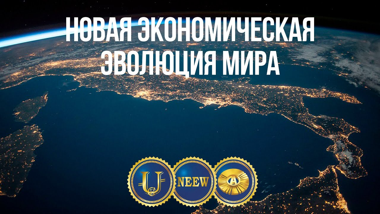 We are NEEW: what will you get in the New Economy of the XXI century