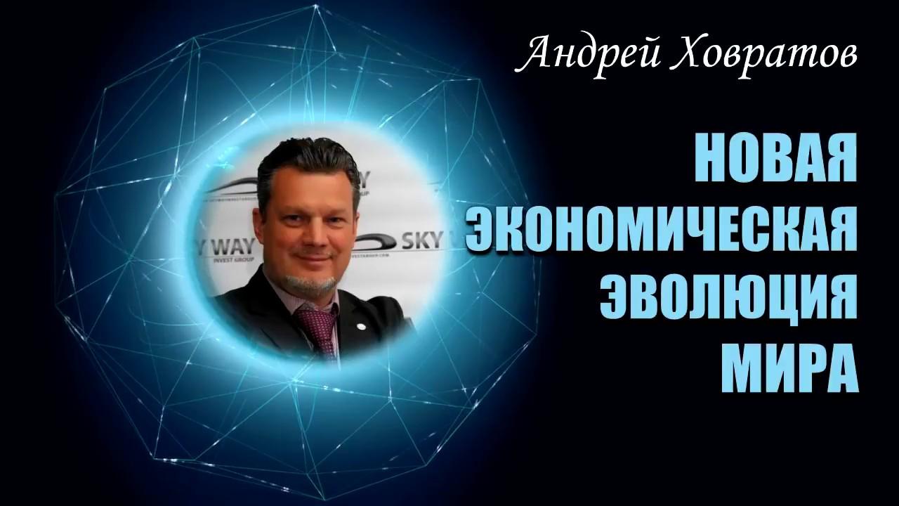New Economic Evolution of the World by Andrey Khovratov